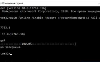 Ошибка 0x800F081F и 0x800F0950 при установке .NET Framework 3.5 в Windows 10 — как исправить