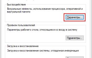 Определяем подходящий размер файла подкачки в Windows 10