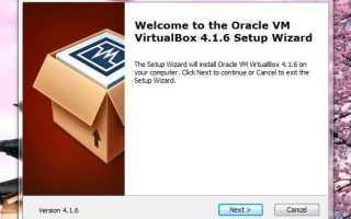 Скачать VirtualBox на русском последняя версия