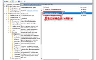 Не запускается диспетчер задач windows 10