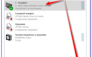 Звуковое устройство не установлено на Windows 10
