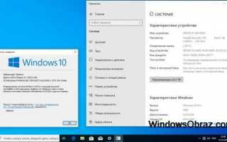 Windows 10 pro x64 1909 без слежки