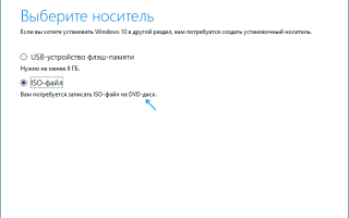 ISO образ Windows 10 для Windows 10