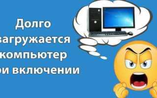 Долго загружается компьютер при включении Windows 10