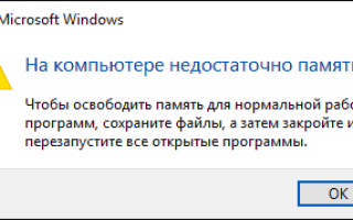 Как настроить виртуальную память Windows 10