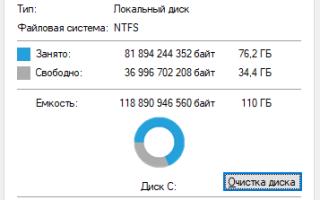 Как очистить папку Temp в Windows 10