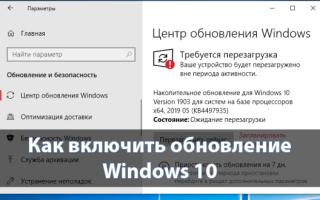Как включить Центр обновления Windows 10?