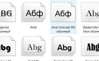 Установка шрифтов, которые не отображаются после обновления до Windows 10