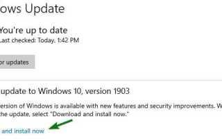 Обновление Windows 10 LTSB (сборка 10240) до актуальной версии