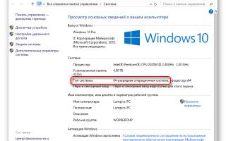 Определяем разрядность используемой ОС Windows 10