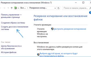 Восстановление Windows 10 с флешки