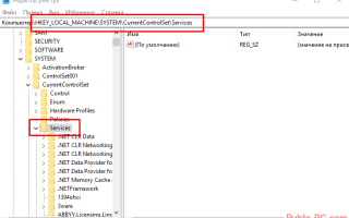 Отключение ненужных служб в Windows 10