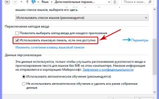 Не переключается язык, исчез значок в Windows 10