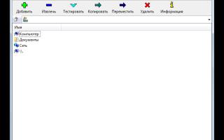 Для чего нужен формат RAR и как его открыть в Windows 10