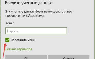 Автоматический вход в Windows 10