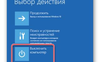 Сброс пароля в Windows 10