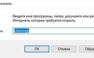 Как удалить папку Windows Old в Виндовс 10