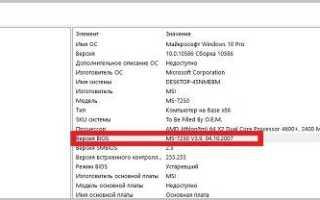 Как узнать версию и режим BIOS в Windows 10 без перезагрузки системы?