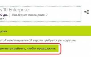 Windows 10 Enterprise 2015 LTSB G.M.A. v.17.09.15. (x64) RUS (2015) скачать через торрент