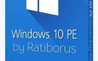 Загрузочный Windows 10 PE Ratiborus