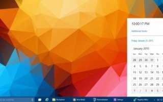 Небольшой трюк, как активировать новый календарь на панели задач Windows 10