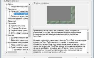 Synaptics Touchpad Driver for Lenovo v.19.3.4.61 Windows 7 / 8 / 8.1 / 10 32-64 bits