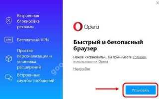 Особенности браузера Опера для Windows 10