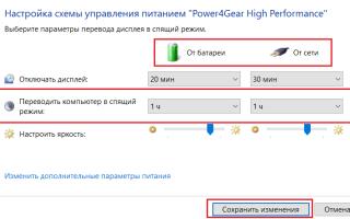 Настройка времени перехода вждущийрежим в Windows 10