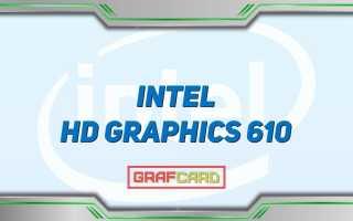 Intel HD Graphics 610: технические характеристики и тесты