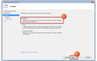 Как запретить установку программ на Windows 10