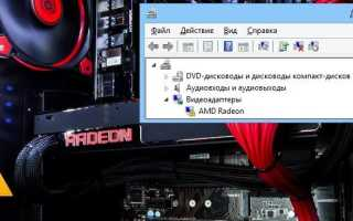 Устраняем ошибку драйвера 43 у видеокарт Radeon RX