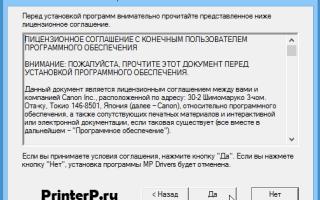 Скачать драйвер для принтера Canon PIXMA mp140 бесплатно
