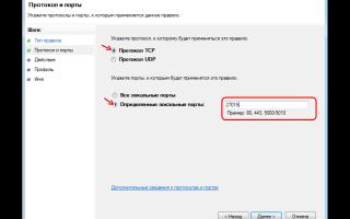 Как открыть порты на компьютере или ноутбуке с Windows 10