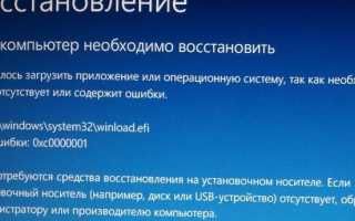 Как исправить код ошибки 0xc000000e winload.exe в Windows 10