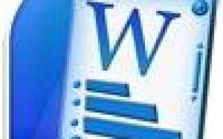 Word 2013 для Windows 10