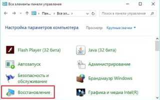 Windows 10 не сохраняет настройки программ по умолчанию