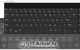 Как в Windows 10 убрать экранную клавиатуру из автозагрузки