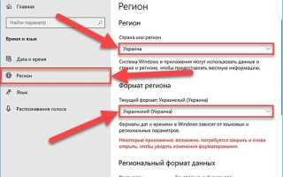 Как поменять язык на ПК или ноутбуке с Windows 10