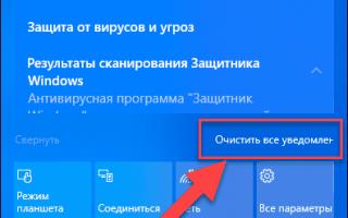 Настройка «Центра уведомлений» в Windows 10