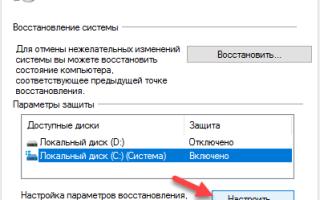 Как настроить автоматическое создание точек восстановления windows 10