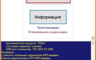 Активатор Office 2010 для Windows 10