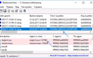 Ошибка SYSTEM SERVICE EXCEPTION в Windows 10 — как исправить