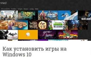 Как скачать игру на ноутбук Windows 10 бесплатно