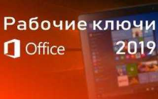 Ключ для активации Office Word 2010 бесплатно 2017