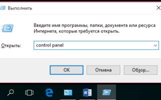 Как открыть панель управления Windows