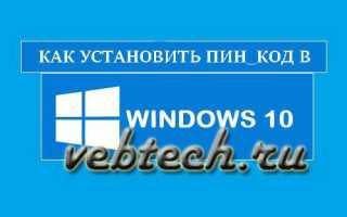 Как установить ПИН-код в Windows 10