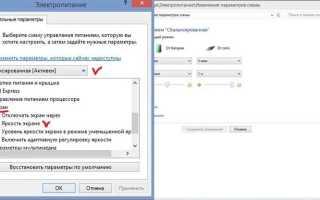 Как отключить адаптивную регулировку яркости Windows 10