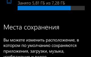 Как исправить ошибку 0x80073CF9 в Windows Phone App Store?