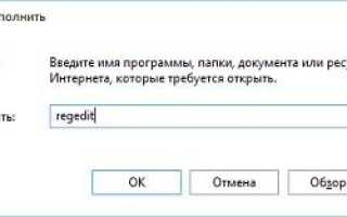 «Редактор реестра»: для чего он нужен и как его открыть на Windows 10
