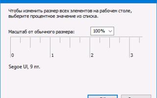 Решение проблемы размытого изображения в Windows 10